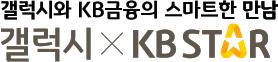 갤럭시와 KB금융의 스마트한 만남 갤럭시KBSTAR