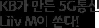 KB가 만든 5G통신 Liiv M이 쏜다!