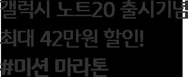 갤럭시 노트20 출시기념 최대 42만원 할인! #미션 마라톤