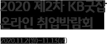 2020 제2차 KB굿잡 온라인 취업박람회