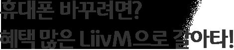 휴대폰 바꾸려면? 혜택 많은 Liiv M 으로 갈아타!