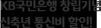 KB국민은행 창립기념 신축년 통신비 할인