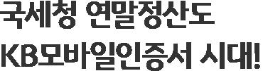 국세청 연말정산도 KB모바일인증서 시대!