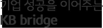 기업 성공을 이어주는 KB bridge