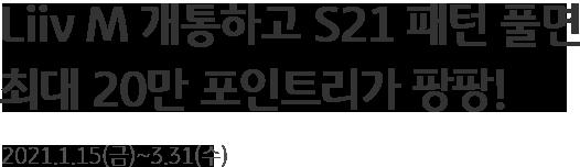 Liiv M 개통하고 S21 패턴 풀면 최대 20만 포인트리가 팡팡! 2021.1.15(금)~3.31(수)