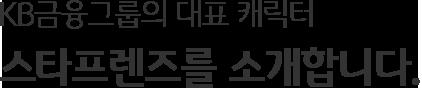 KB금융그룹의 대표 캐릭터 스타프렌즈를 소개합니다.