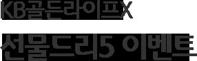 KB골든라이프X 선물드리5 이벤트