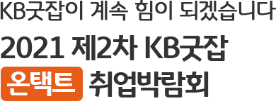 KB굿잡이 계속 힘이 되겠습니다 2021 제2차 KB굿잡 온택트 취업박람회